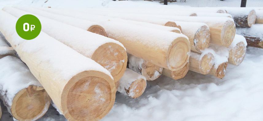 Подготовим для вас бревно из зимнего леса при заказе на весну и лето